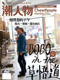 潮人物 [第46期] :BOBO in the 草悟道