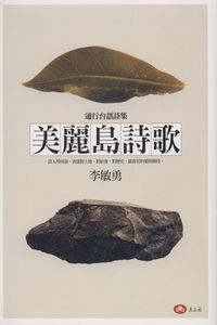 美麗島詩歌:通行台語詩集