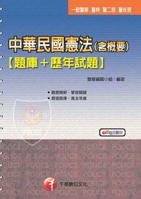 中華民國憲法(含概要)[題庫+歷年試題]