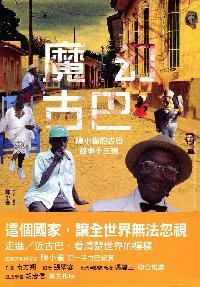 魔幻古巴:陳小雀的古巴故事十三則