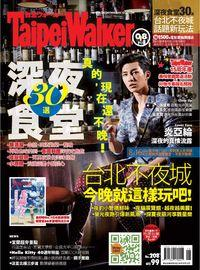 Taipei Walker [第208期]:深夜食堂30選