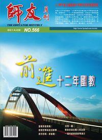 師友月刊 [第566期]:前進十二年國教