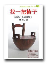 找一把椅子:江黎的「為坐而設計」