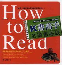 K書高手的讀書祕訣:這是一本專門為中學生寫的考試秘笈