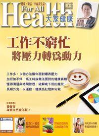大家健康雜誌 [第329期]:工作不窮忙 將壓力轉為動力