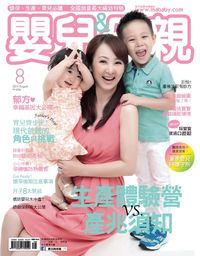 嬰兒與母親 [第454期]:生產體驗營VS.產兆須知