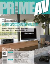 Prime AV新視聽 [第232期]:新世代SoundBar特別企劃