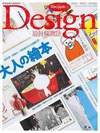 Shopping Design [第69期]:大人の繪本