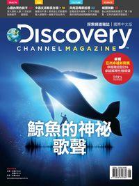 Discovery探索頻道雜誌 [第19期] [國際中文版] :鯨魚的神祕歌聲