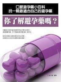 你了解避孕藥嗎?