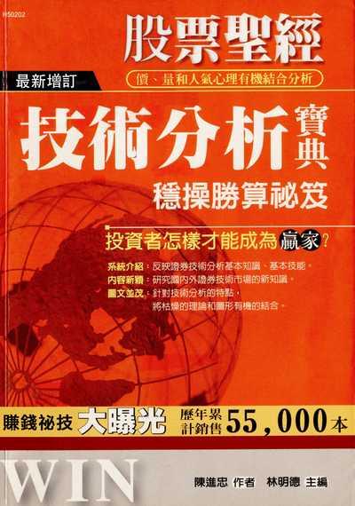 股票聖經:技術分析寶典