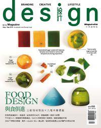 Design設計 [中英國際版] [第178期]:Food Design 與食俱進
