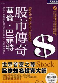 股市傳奇:華倫.巴菲特 : 世界首富之尊全球知名投資大師