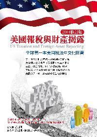 美國報稅與財產揭露:全球第一本美國稅法中文化巨著