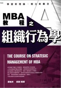 MBA教程之組織行為學:學習新理論,樹立新觀念!