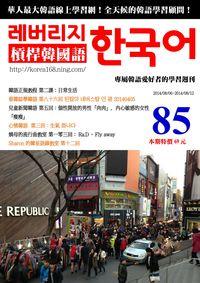 槓桿韓國語學習週刊 2014/08/06 [第85期] [有聲書]:韓語正規教程  第二課:日常生活