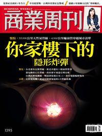 商業周刊 2014/08/11 [第1395期]:你家樓下的隱形炸彈