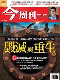 今周刊 2014/08/11 [第920期]:毀滅與重生