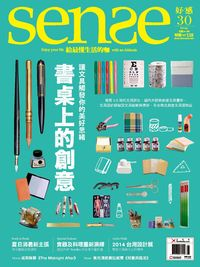 Sense好感 [第30期]:書桌上的創意