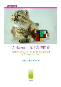 Arduino 手搖字幕機開發