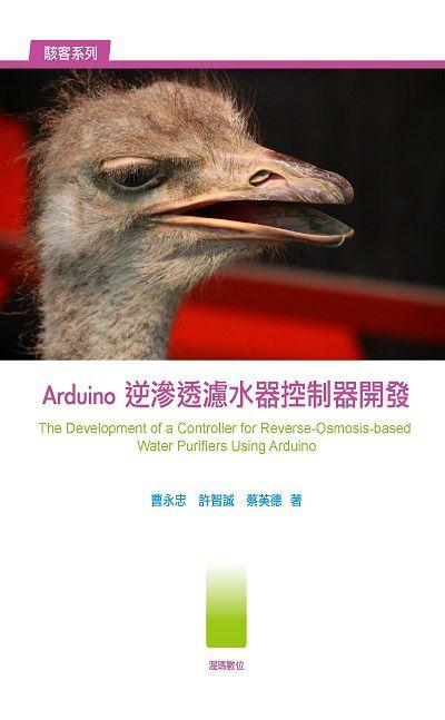 Arduino 逆滲透濾水器控制器開發
