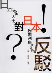 日本各界人士對日本尖閣列島主張的反駁