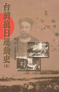 台灣抗日運動史. 二