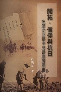 開拓、信仰與抗日:在歷史巨變中見證臺灣歷史