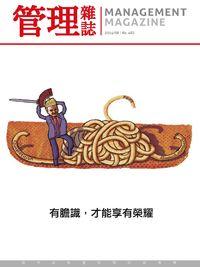 管理雜誌 [第482期]:有膽識,才能享有榮耀