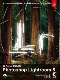 跟Adobe徹底研究Lightroom 5