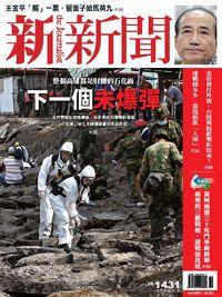 新新聞 2014/08/07 [第1431期]:下一個未爆彈