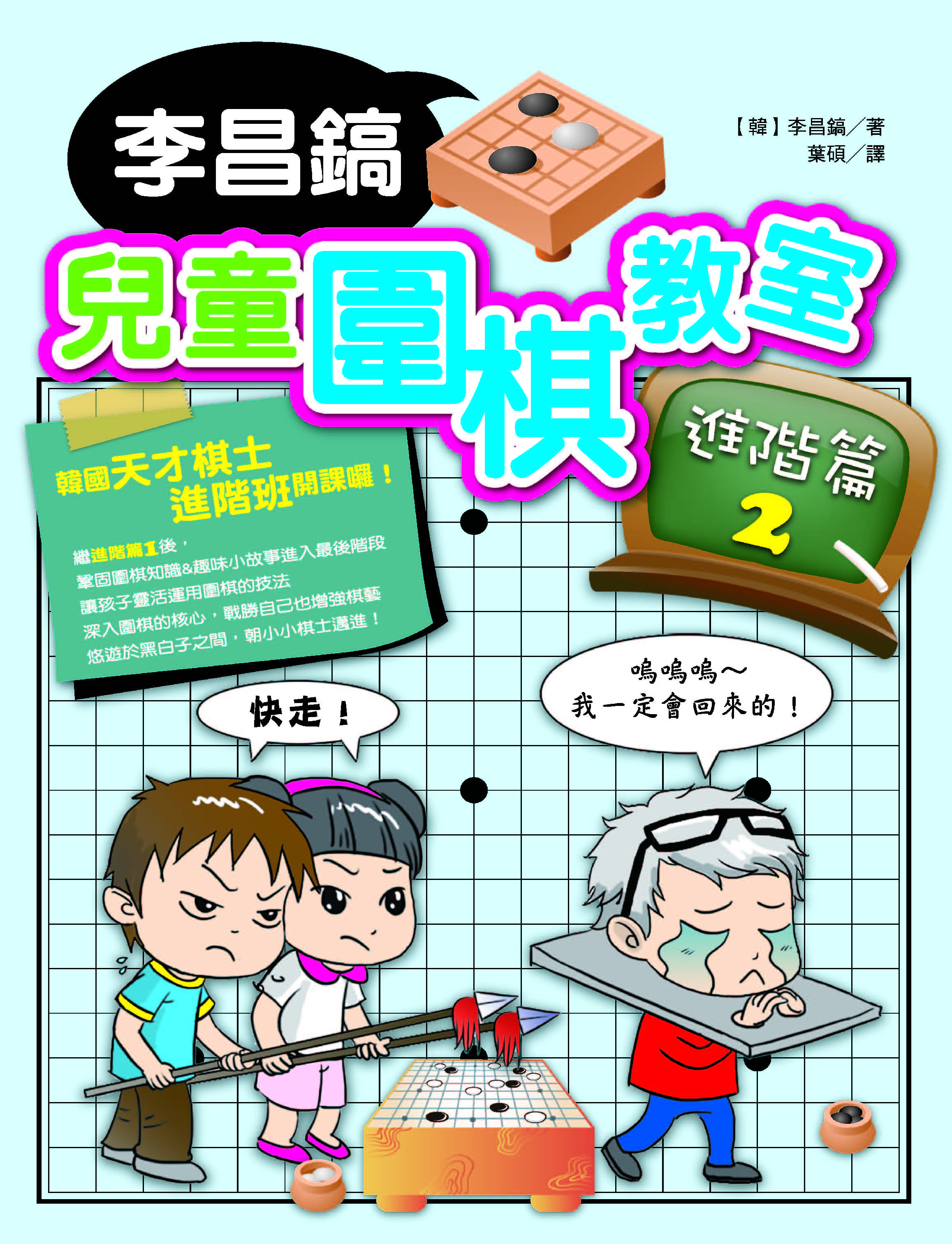 李昌鎬兒童圍棋教室, 進階篇, 2