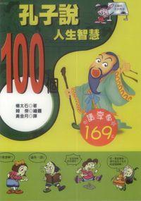 孔子說:100個人生智慧[革新版]
