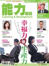 能力雜誌 [第702期]:幸福力變生產力