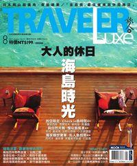 旅人誌 [第111期]:海島時光