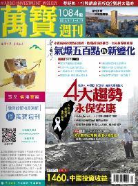 萬寶週刊 2014/08/11 [第1084期]:4大趨勢永保安康