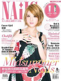 NAiLS美人潮流雜誌 [第18期]:Midsummer Nails