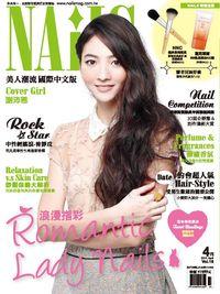 NAiLS美人潮流雜誌 [第16期]:Romantic Ladies x nails