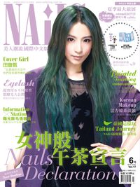 NAiLS美人潮流雜誌 [第17期]:Nails Declaration女神般午茶宣言