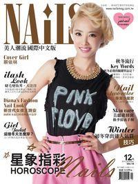 NAiLS美人潮流雜誌 [第14期]:星象指彩