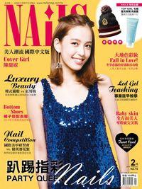 NAiLS美人潮流雜誌 [第15期]:趴踢指彩