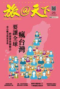旅@天下 [第26期]:要讓全球 瘋台灣