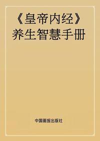 《皇帝內經》養生智慧手冊