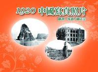 1920中國寫真照片