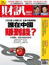財訊雙週刊 [第451期]:誰在中國賺到錢?
