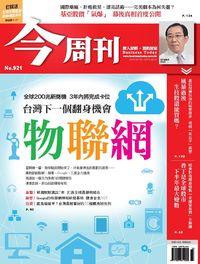 今周刊 2014/08/18 [第921期]:物聯網