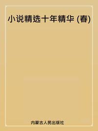 小說精選十年精華:春