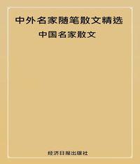 中國名家散文