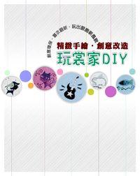 玩裳家DIY