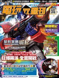 電玩双週刊 2014/08/14 [第146期]:狂博兩派 全面開戰
